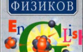 Английский язык для физиков и математиков. обучение по скайпу.