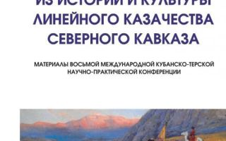 История россии в казачьих песнях