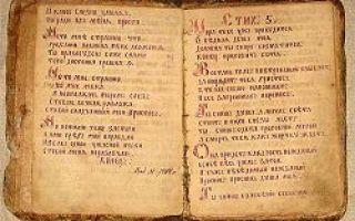 Русские духовные стихи: вчера и сегодня