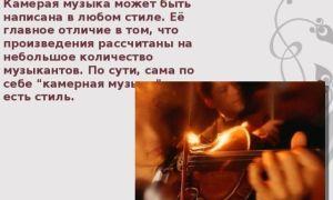 Камерная музыка — основные понятия