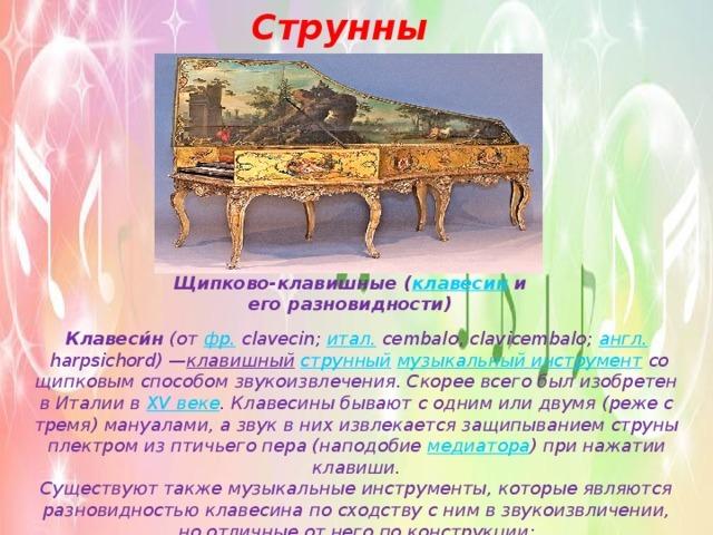 Электронные клавишные инструменты: характеристика основных видов