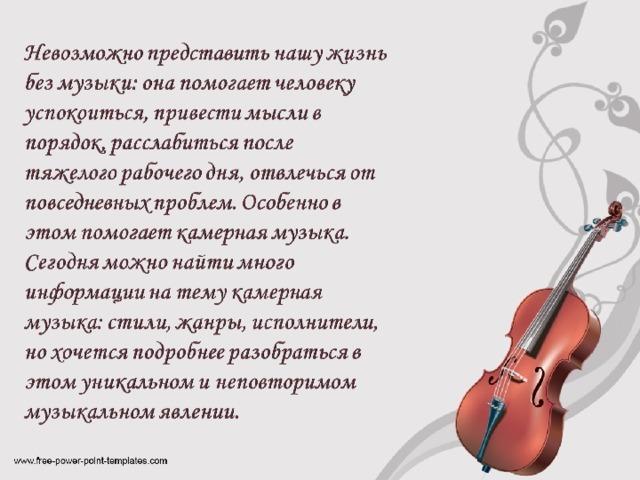 Камерная музыка - основные понятия