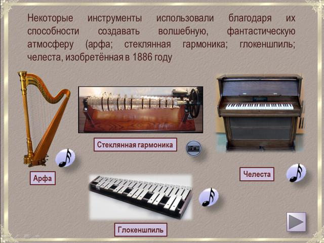 Музыкальная культура романтизма: эстетика, темы, жанры и музыкальный язык