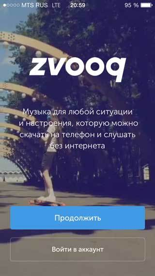 Полезные музыкальные приложения для iphone