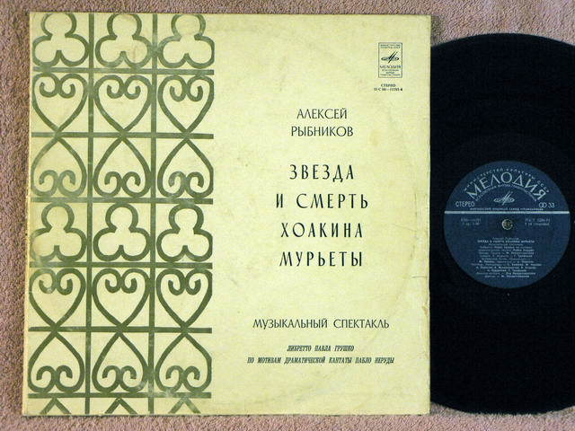О российской рок-опере