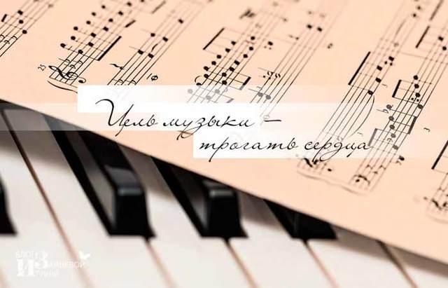 Самые интересные мысли о музыке