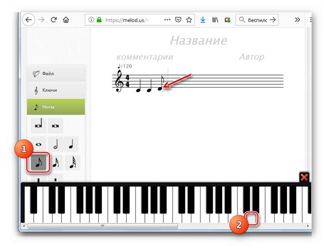 Какие существуют программы для записи нот