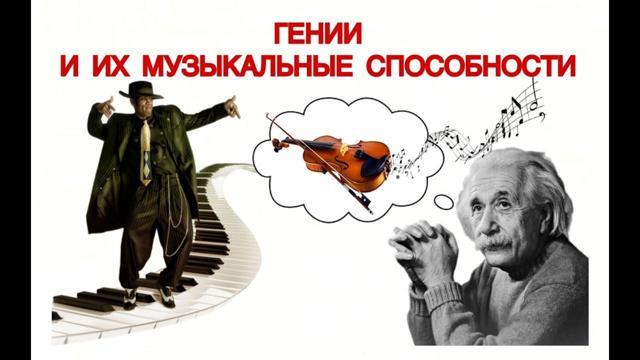 Необыкновенные музыкальные способности
