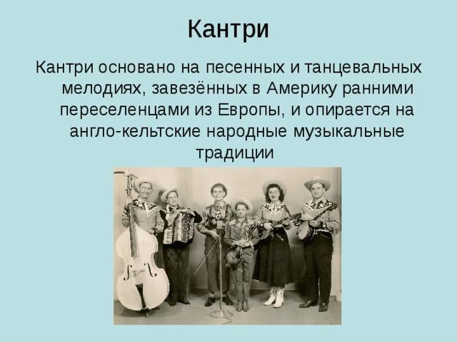 Основные музыкальные жанры