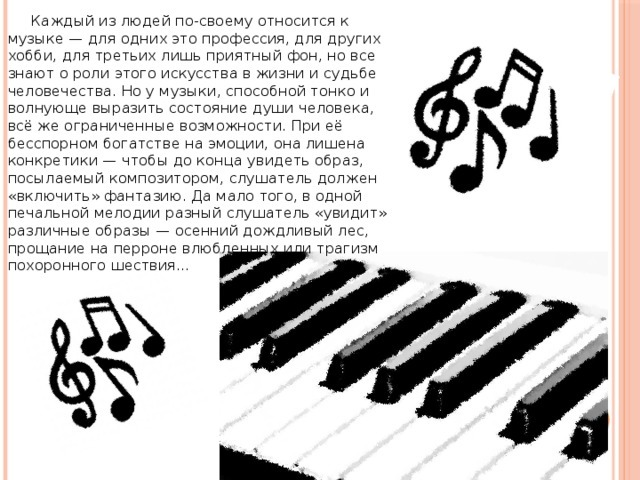 Тема музыки в литературных произведениях