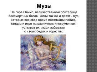 Мифы и легенды о музыке