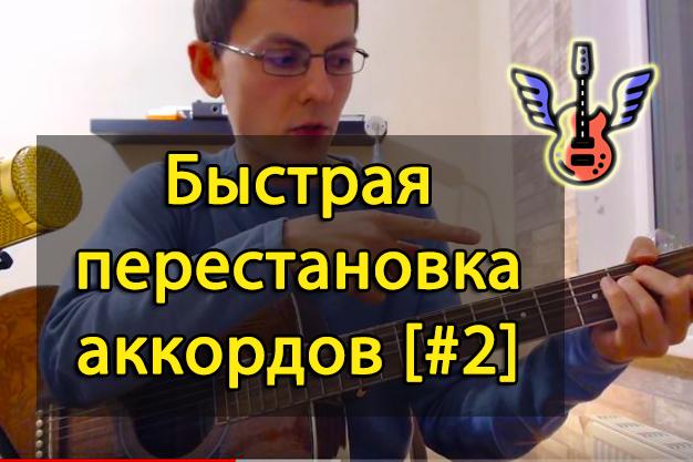 Онлайн-уроки игры на гитаре. Как проходит обучение по Скайпу с репетитором.